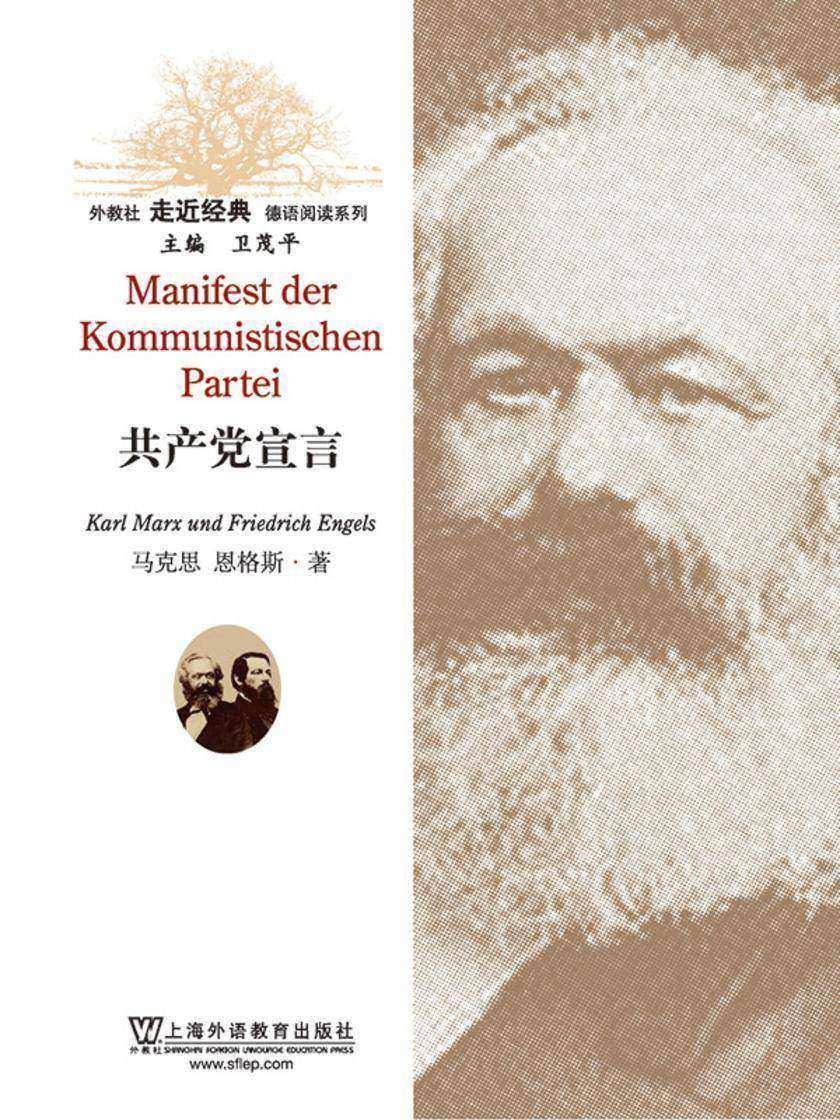 外教社走近经典德语阅读系列:共产党宣言