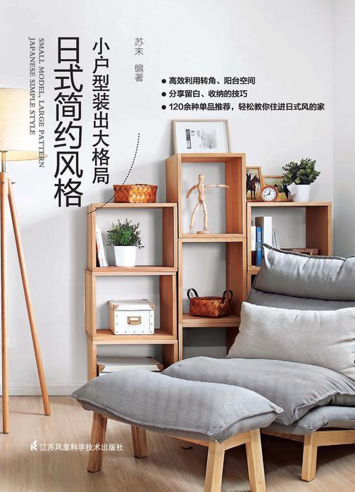 小户型装出大格局日式简约风格