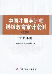 中国注册会计师继续教育审计案例(第3辑)