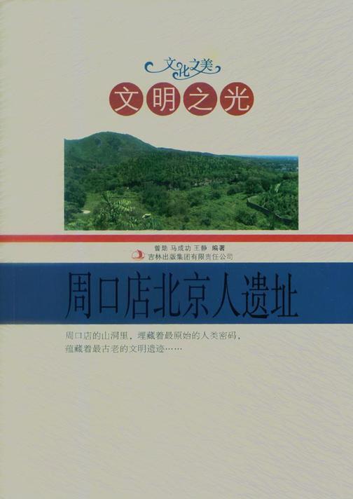 文明之光:周口店北京猿人遗址