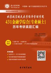 [3D电子书]圣才学习网·北京航空航天大学经济管理学院431金融学综合[专业硕士]历年考研真题汇编(仅适用PC阅读)