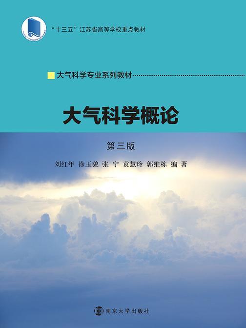 大气科学概论(第三版)