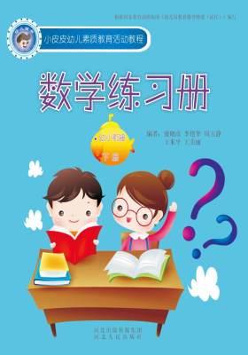 小皮皮幼儿素质教育活动教程·数学练习册(幼小衔接下册)(仅适用PC阅读)