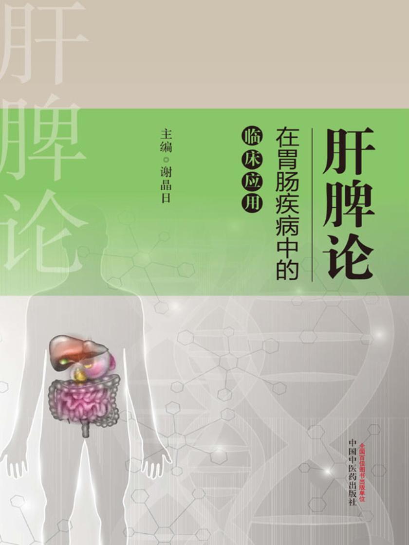 肝脾论在胃肠疾病中的临床应用