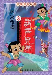 葫芦兄弟(3):水火奇功