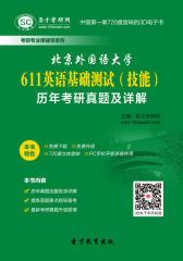 [3D电子书]圣才学习网·北京外国语大学611英语基础测试(技能)历年真题及详解(仅适用PC阅读)