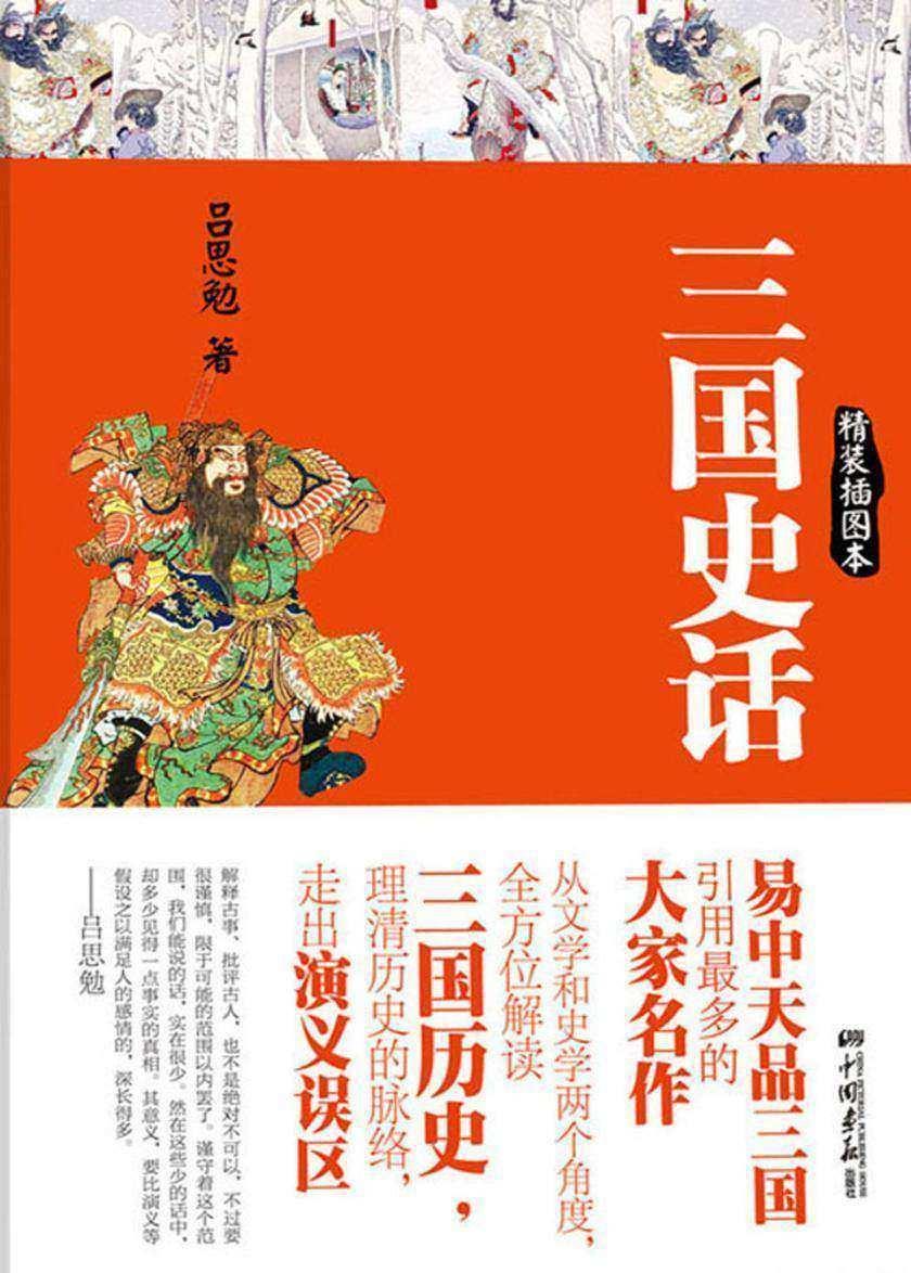 三国史话(仅适用PC阅读)