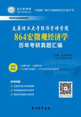[3D电子书]圣才学习网·太原理工大学经济管理学院864宏微观经济学历年考研真题汇编(仅适用PC阅读)