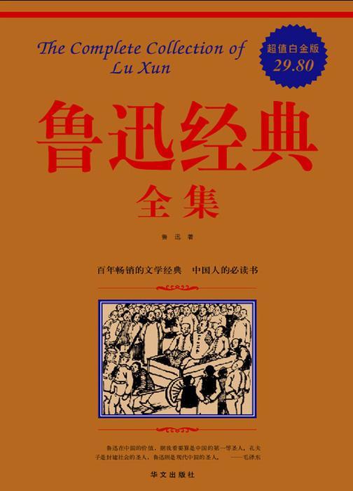鲁迅经典全集(超值白金版)