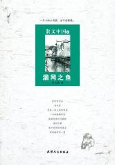 散文中国7:漏网之鱼(仅适用PC阅读)