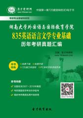 [3D电子书]圣才学习网·湖南大学外国语与国际教育学院835英语语言文学专业基础历年考研真题汇编(仅适用PC阅读)