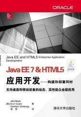Java EE 7 & HTML5应用开发——构建和部署同时支持桌面和移动设备的动态、高性能企业级应用(试读本)(仅适用PC阅读)