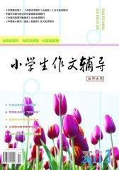 小学生作文辅导·教师适用 月刊 2011年02期(电子杂志)(仅适用PC阅读)