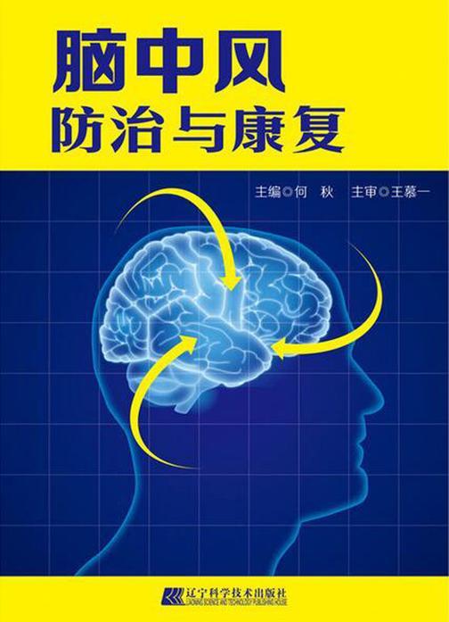 脑中风防治与康复