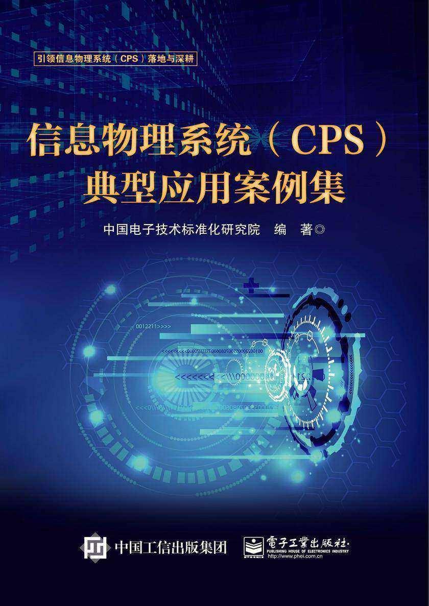 信息物理系统(CPS)典型应用案例集