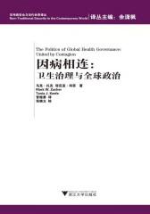 因病相连:卫生治理与全球政治