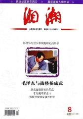 湘潮 月刊 2011年08期(电子杂志)(仅适用PC阅读)