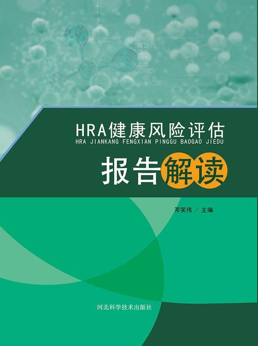HRA健康风险评估报告解读