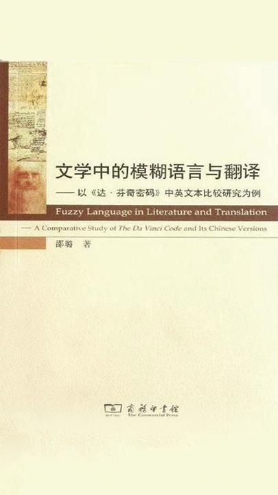 文学中的模糊语言与翻译——以《达·芬奇密码》中英文本比较研究为例