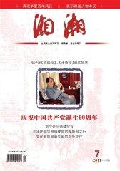 湘潮 月刊 2011年07期(电子杂志)(仅适用PC阅读)
