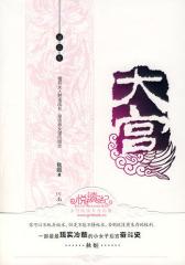 大宫·雏菊曲(试读本)