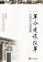 革命·建设·改革:中国共产党的道路