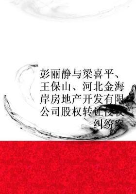 彭丽静与梁喜平、王保山、河北金海岸房地产开发有限公司股权转让侵权纠纷案
