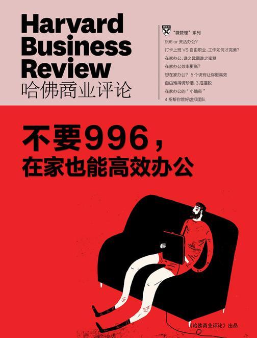 不要996,在家也能高效办公(《哈佛商业评论》微管理系列)