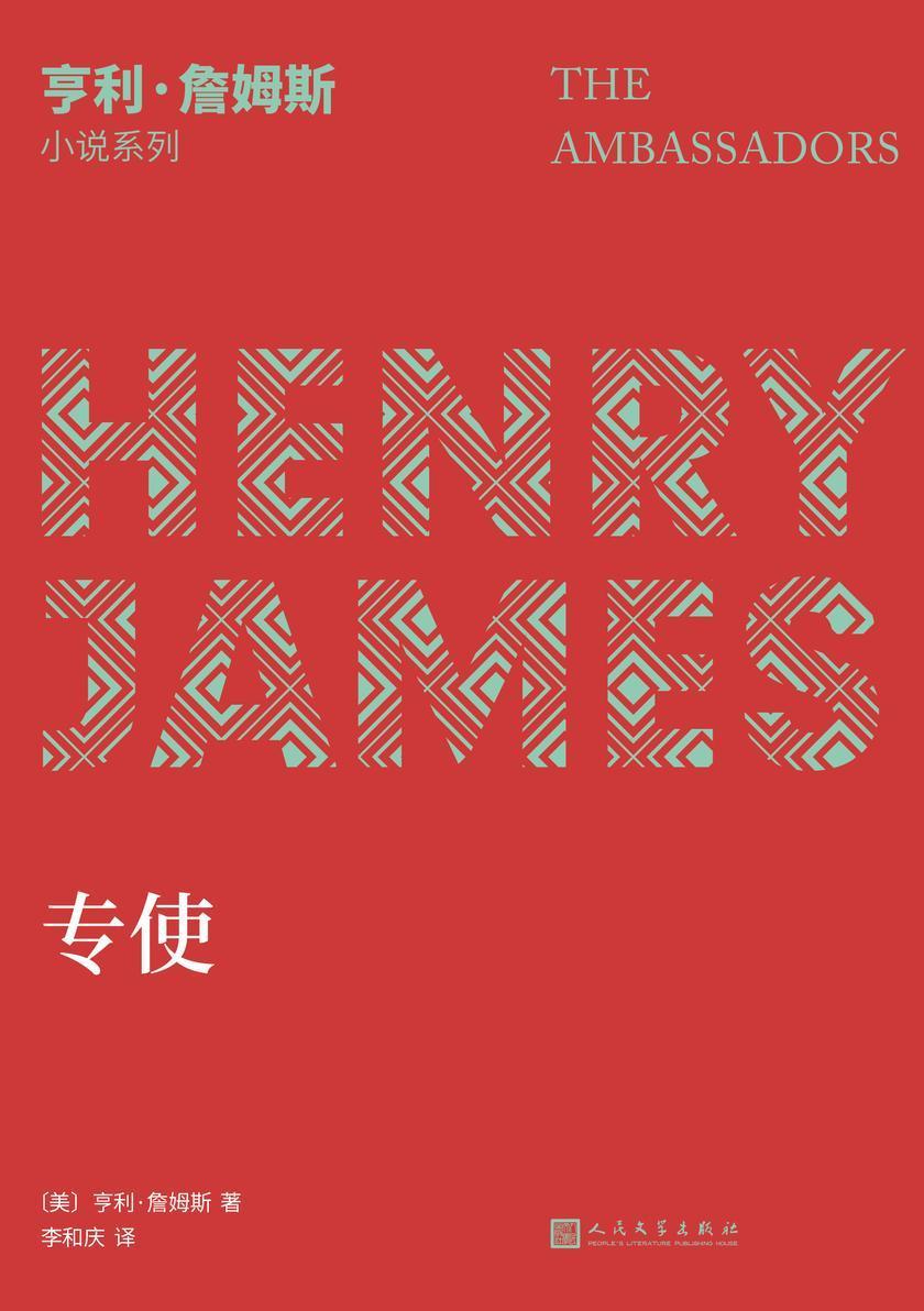 亨利·詹姆斯小说系列:专使