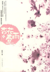 杏花春雨·落雪时节(试读本)