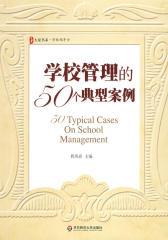 学校管理的50个典型案例(大夏书系)