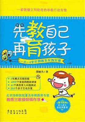 先教自己 再育孩子——0~4岁早期教育实践宝典