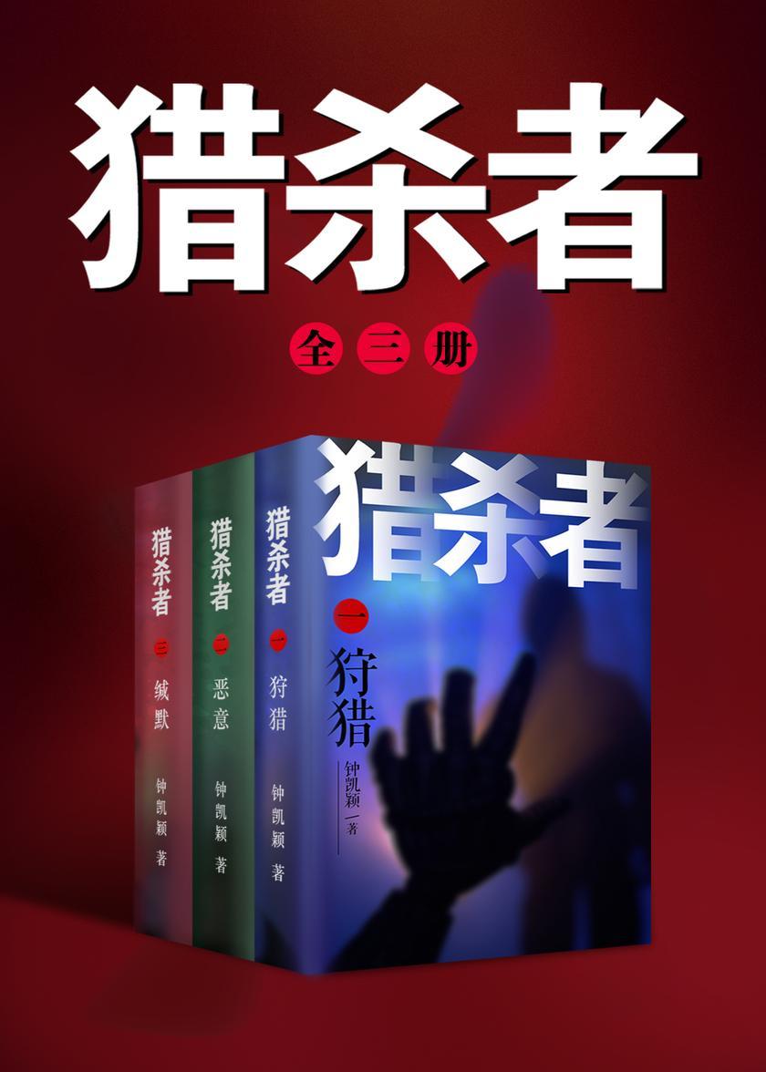 猎杀者系列(套装共3册)(都市悬疑热门题材,讲述了都市角落的邪恶与正义,堕落与救赎的故事!)