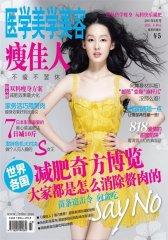 医学美学美容·瘦佳人 月刊 2011年08期(电子杂志)(仅适用PC阅读)