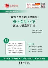 华侨大学生物医学学院864有机化学历年考研真题汇编
