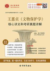王蕙贞《文物保护学》核心讲义和考研真题详解