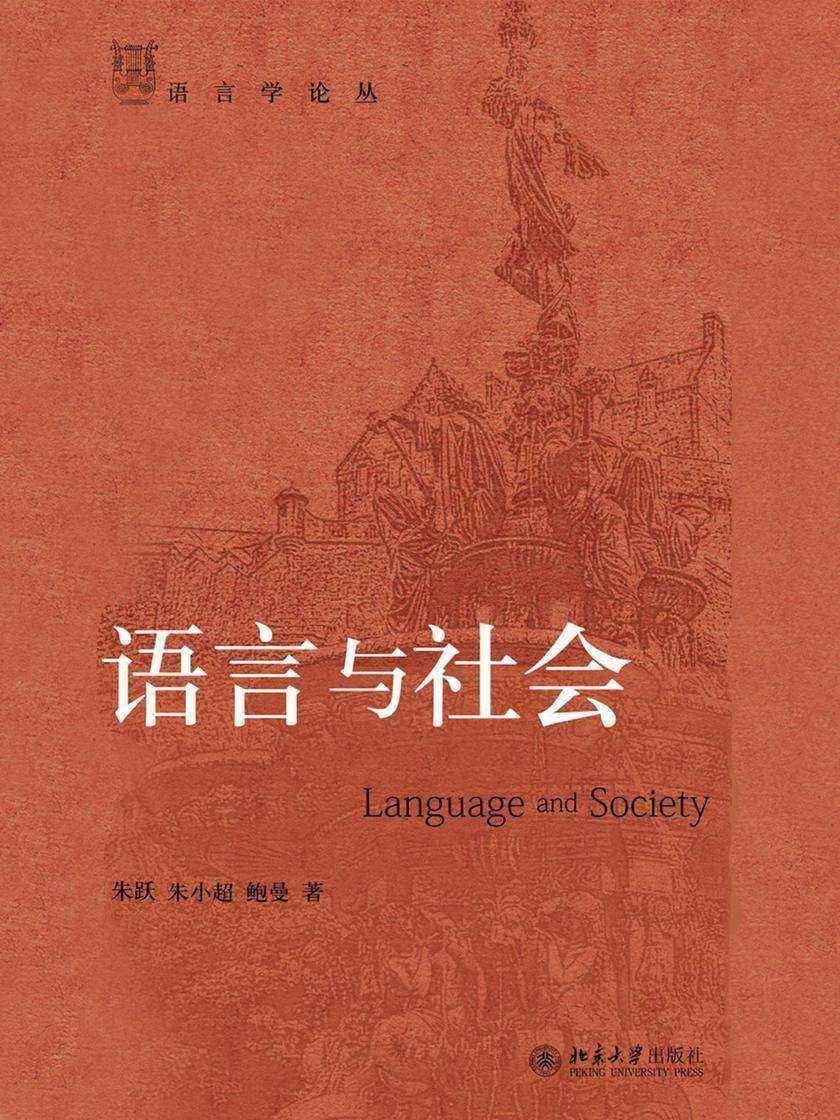 语言与社会
