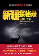 新疆探秘录之独目青羊(试读本)
