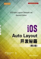 iOS Auto Layout开发秘籍(第2版)(试读本)(仅适用PC阅读)