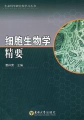 细胞生物学精要