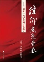 """信仰点亮青春——""""90后""""大学生的红色追寻"""