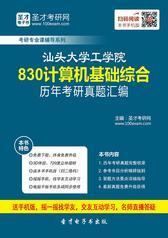 汕头大学工学院830计算机基础综合历年考研真题汇编