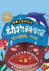 世界上最好玩的动物科学馆:潜入海底两万里