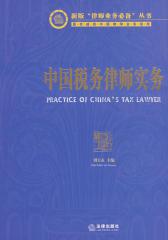 中国税务律师实务