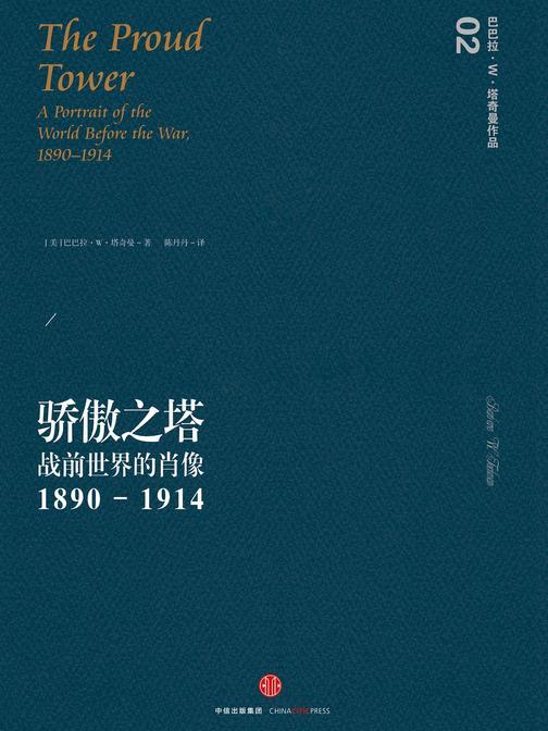 骄傲之塔:战前世界的肖像 ,1890~1914