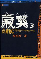 藏獒3(终结版)(试读本)