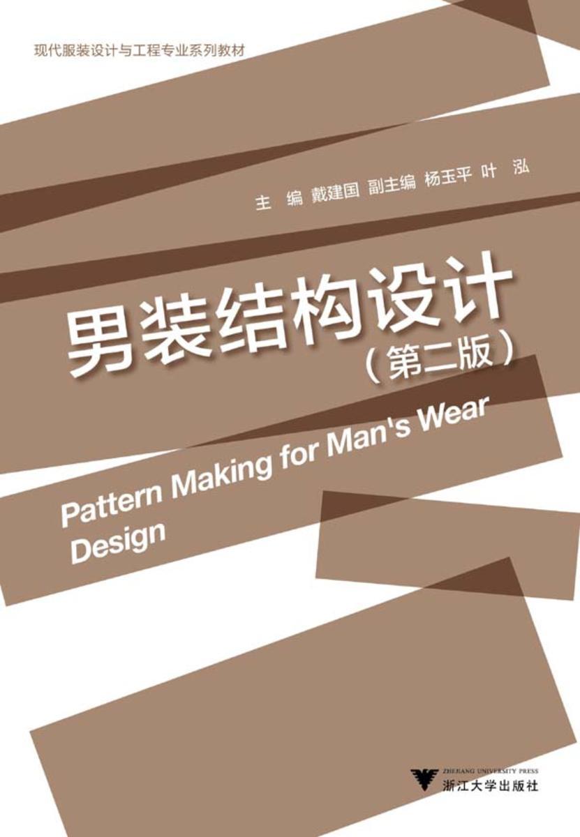 男装结构设计(仅适用PC阅读)