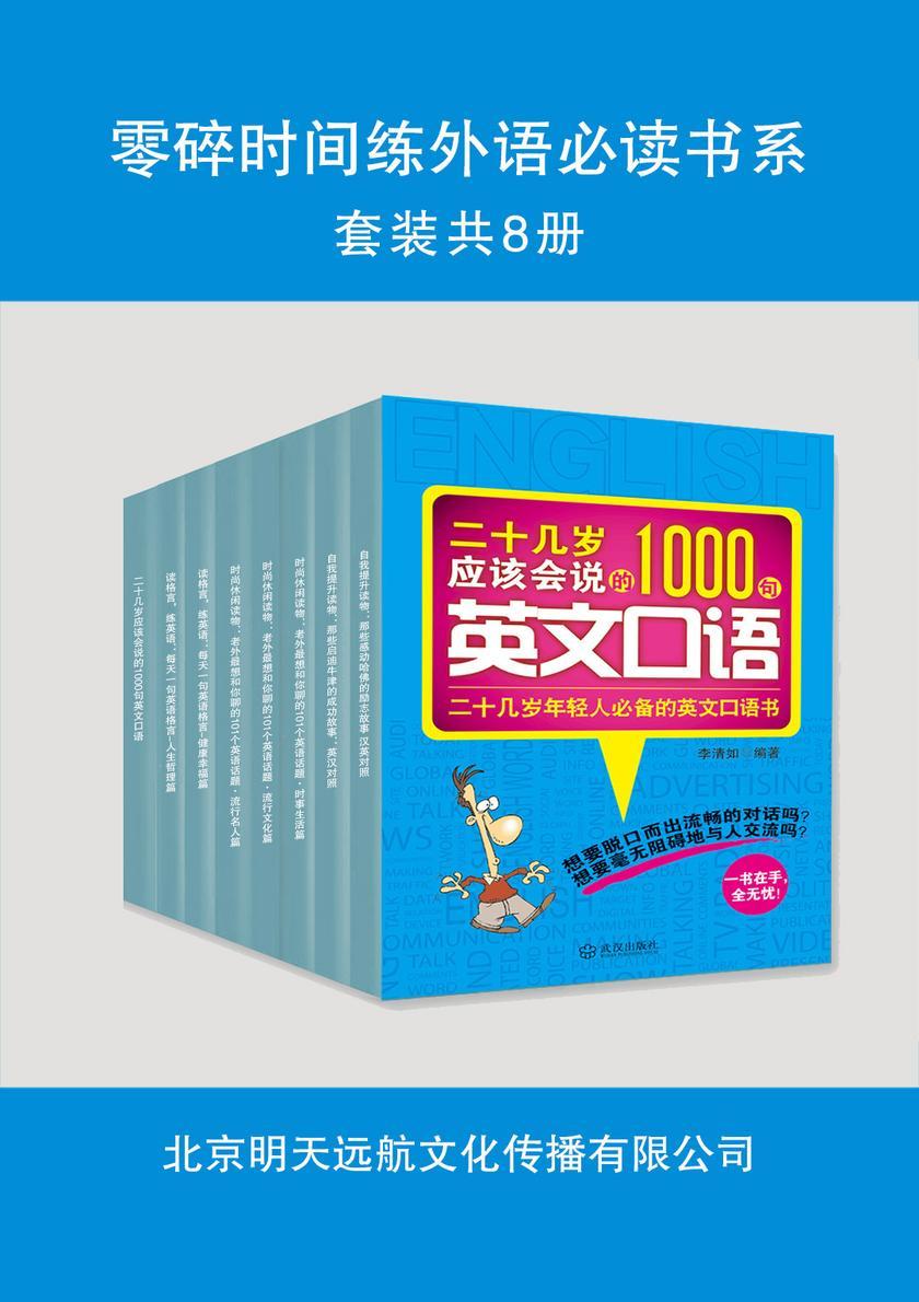 零碎时间练外语必读书系(套装共8册)