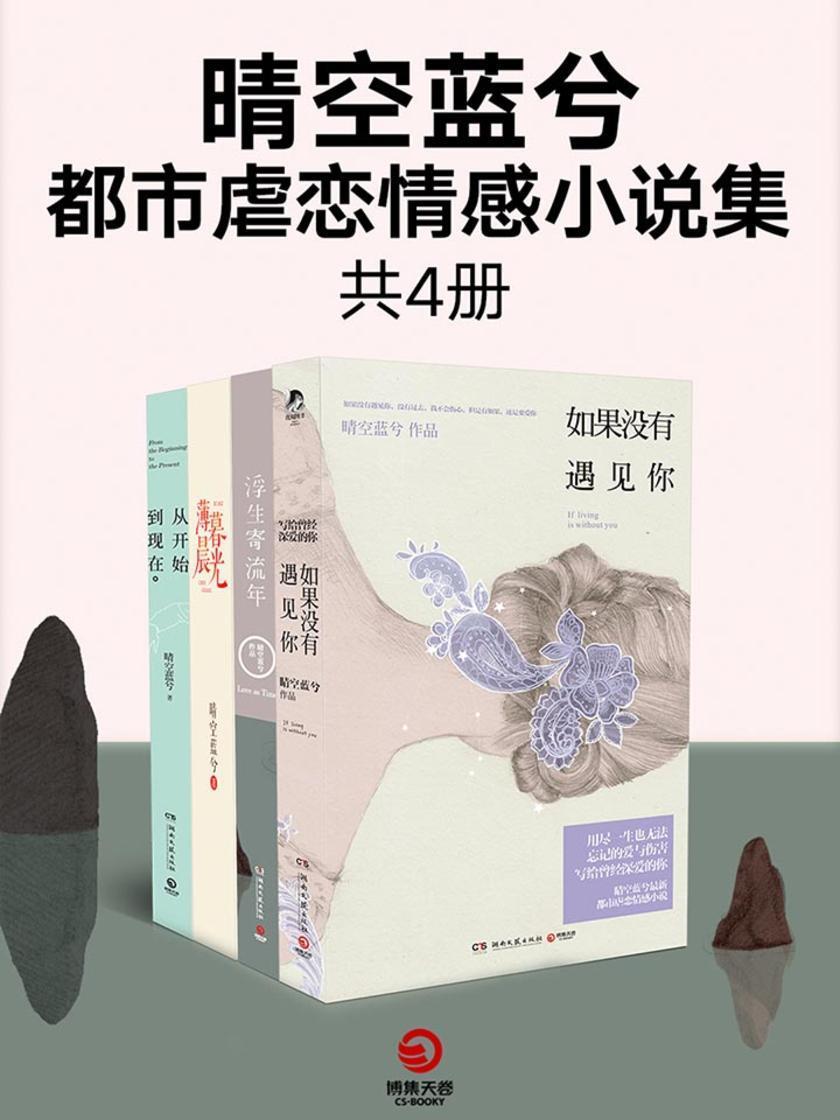 晴空蓝兮都市虐恋情感小说集(共4册)