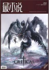 《 小说》2010年7月刊(试读本)
